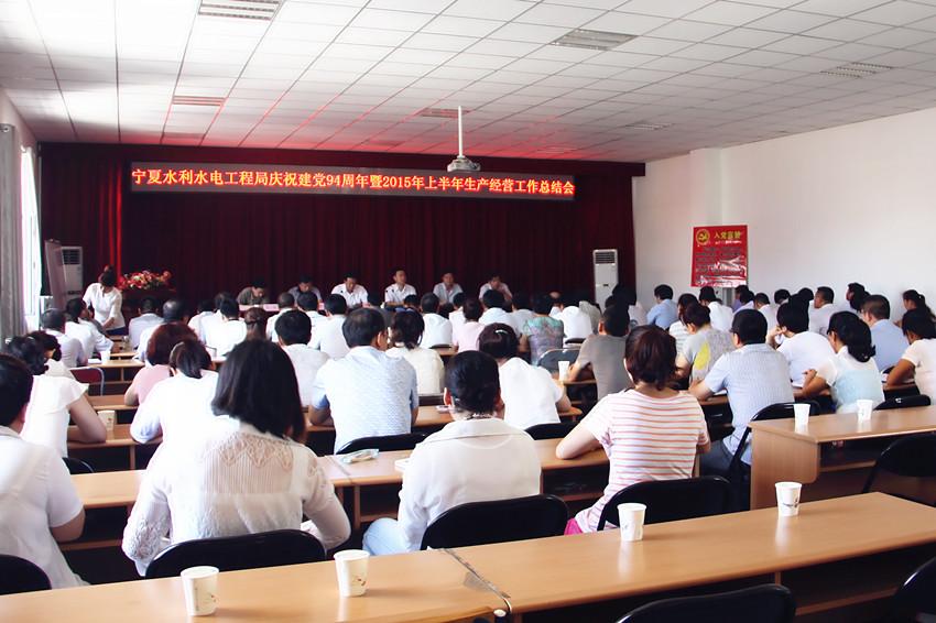 局召开庆祝建党94周年暨2015年上半年生产经营工作总结会