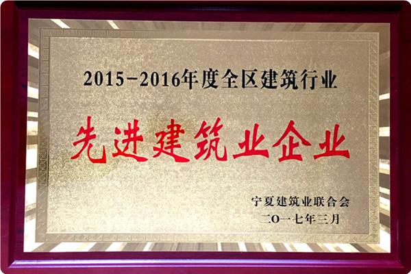 【奖项荣誉】2015--2016年度自治区先进建筑业企业