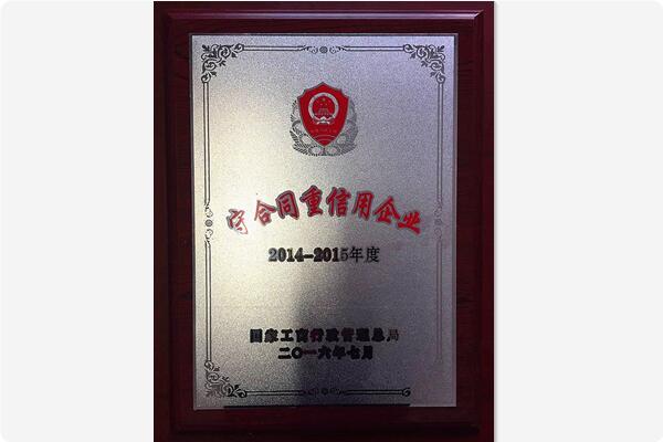 【奖项荣誉】2014--2015年度国家级守合同重信用企业称号