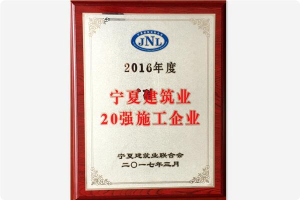 【奖项荣誉】宁夏建筑业20强施工企业