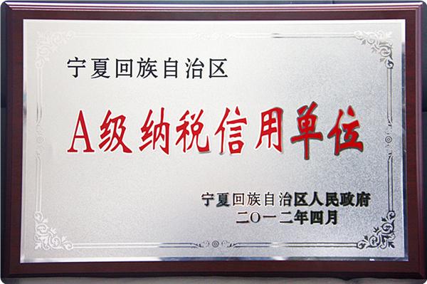 """【奖项荣誉】自治区政府授予""""A级纳税信用企业"""""""