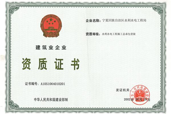 【资质展示】水利水电工程施工总承包壹级资质