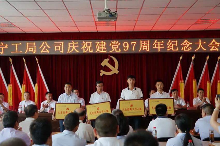 宁工局公司召开庆祝建党97周年 纪念大会暨上半年生产经营总结会议
