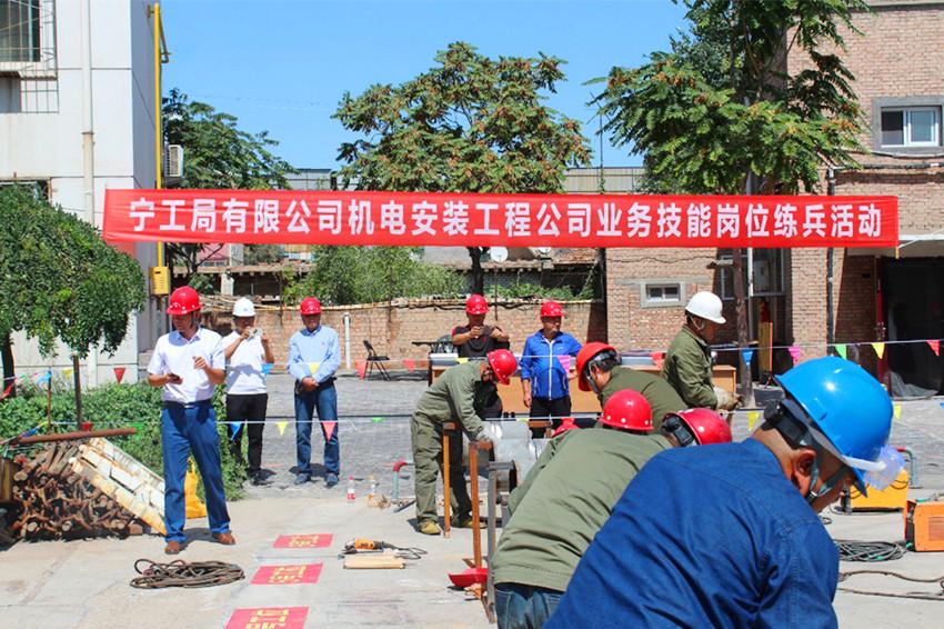 宁工局公司机电安装工程公司 开展业务技能岗位大练兵