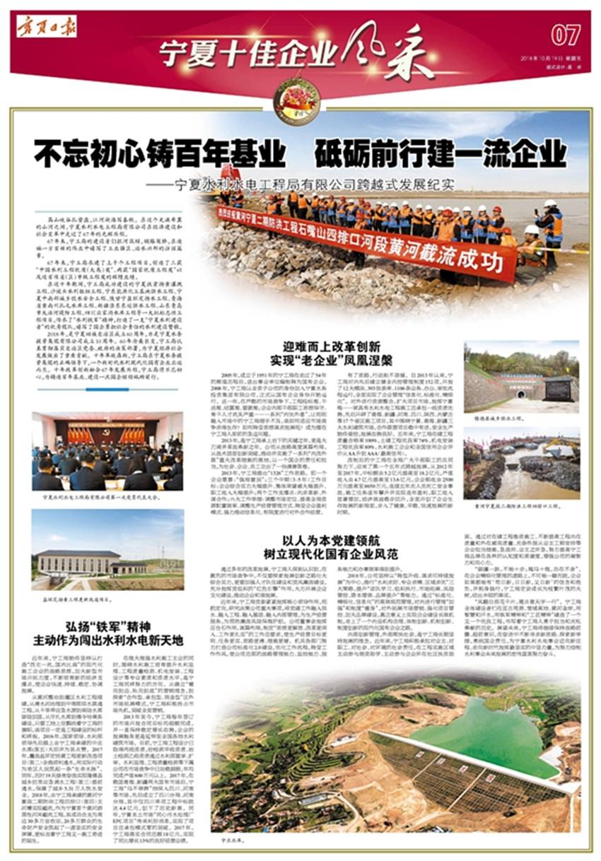 宁夏日报:《不忘初心 铸百年基业 砥砺前行 建一流企业》