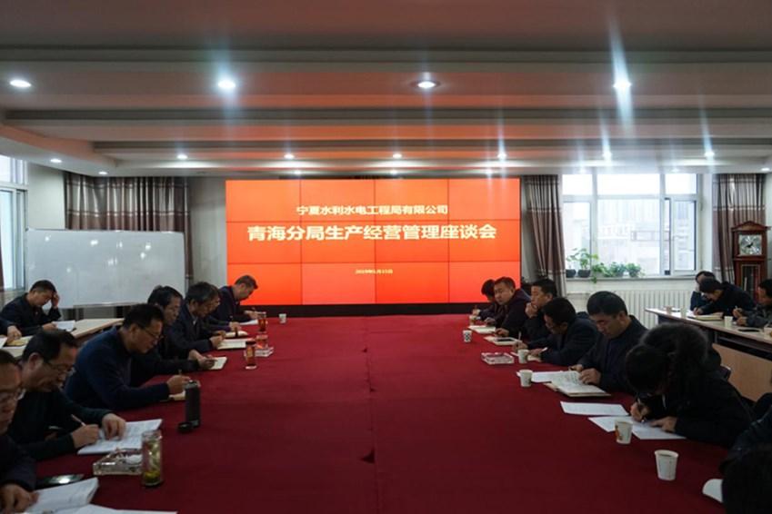 宁工局公司召开青海分局生产经营管理座谈会