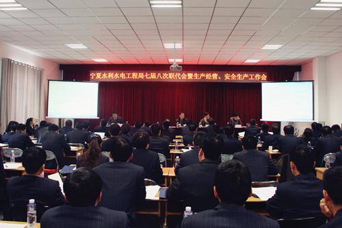 水利水电工程局顺利召开七届八次职代会暨生产经营、安全生产工作会议