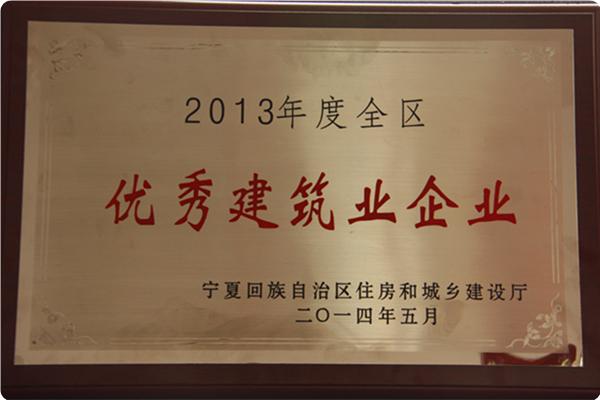 【奖项荣誉】2013年度自治区先进建筑业企业