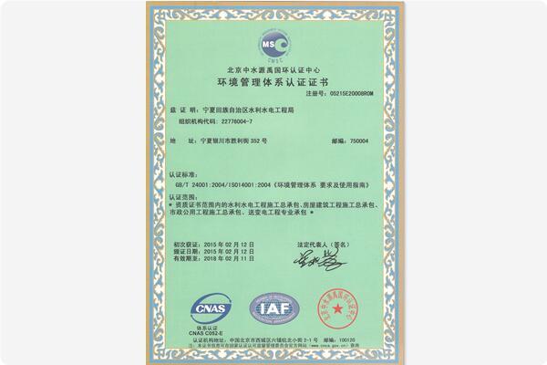 【资质展示】环境管理体系认证证书