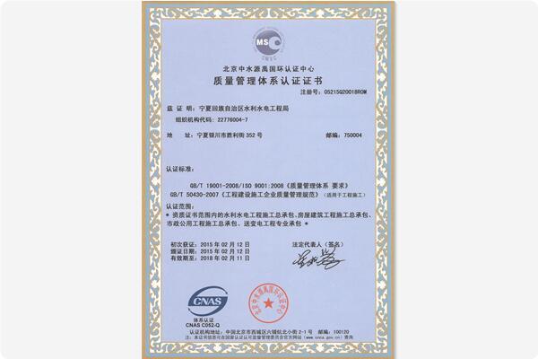 【资质展示】质量管理体系认证证书