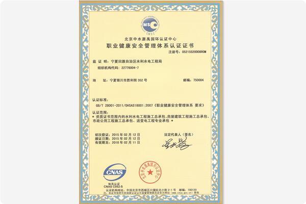 【资质展示】职业健康安全管理体系认证证书