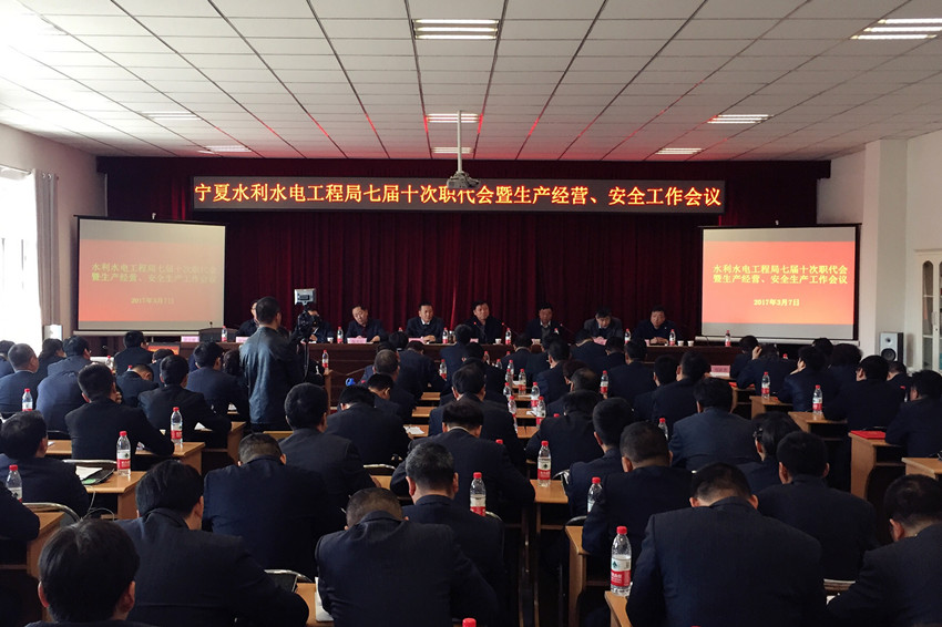 水利水电工程局顺利召开七届十次职代会暨生产经营、安全生产工作会议