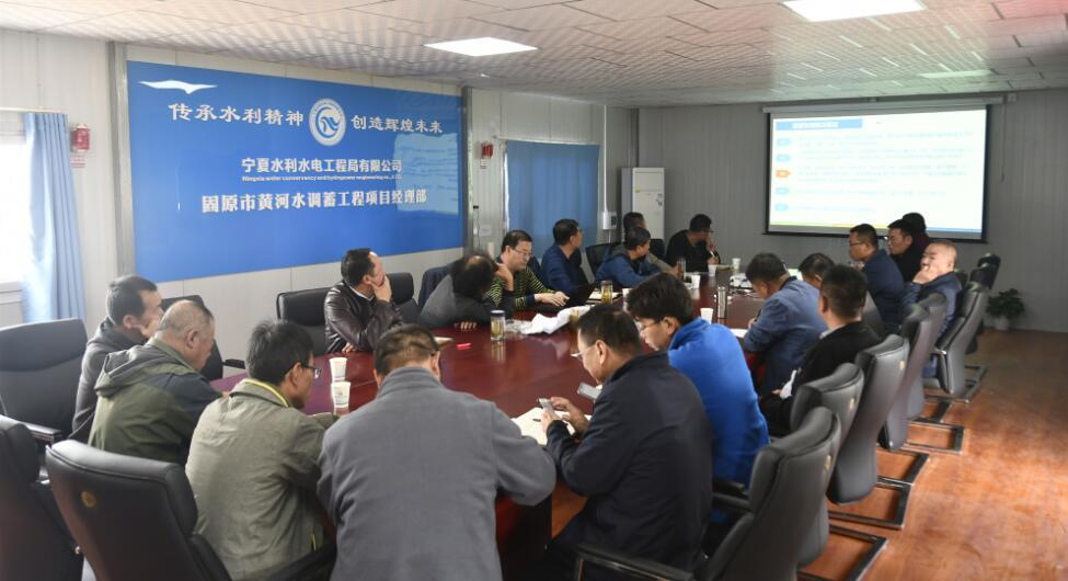 固原市黄河水调蓄工程项目部组织 召开项目建设推进会