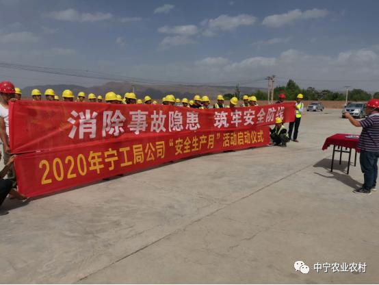 """中宁县农村""""厕所革命""""进行 """"安全生产月""""活动"""