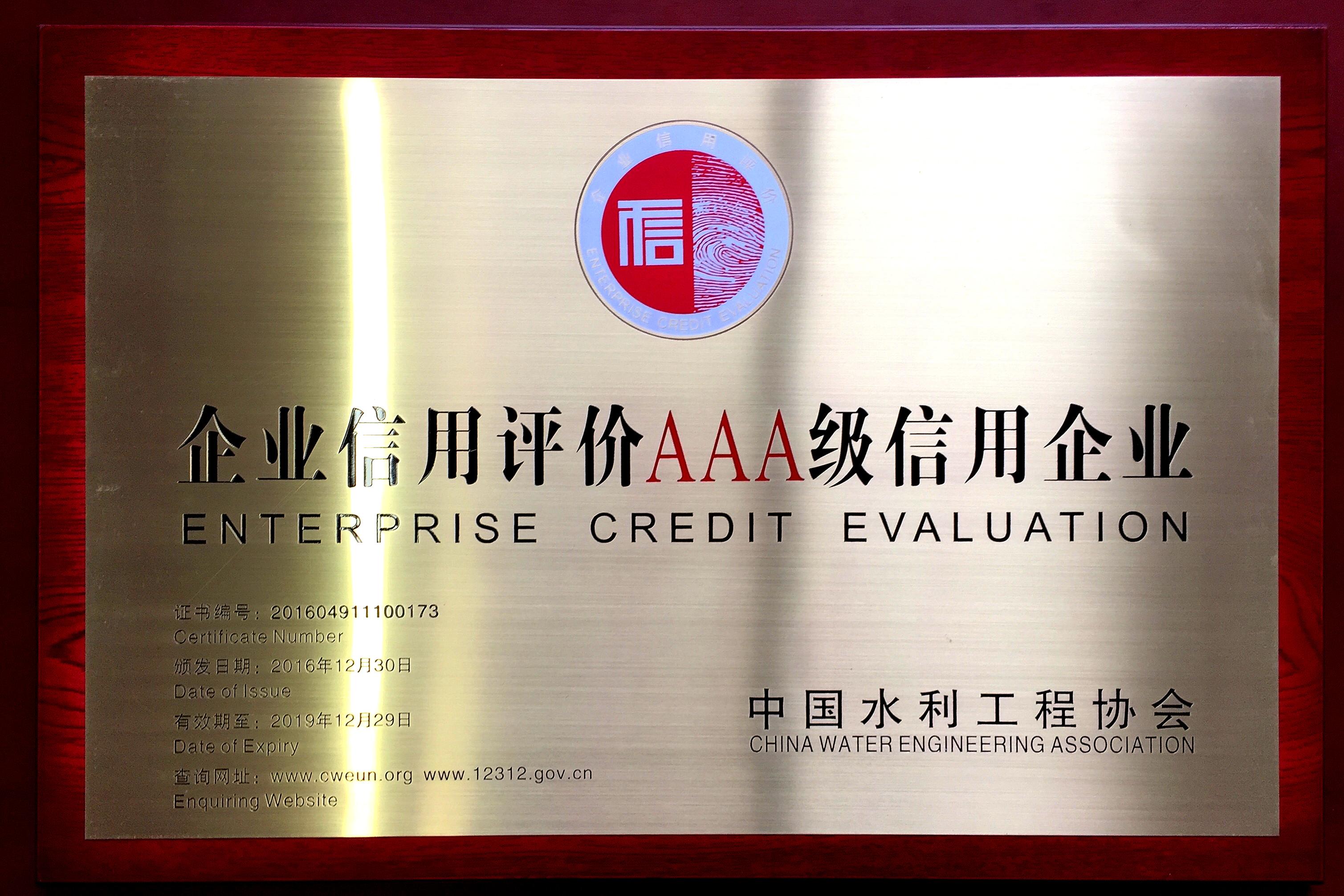 """【奖项荣誉】中国水利工程协会""""AAA级信用""""称号"""
