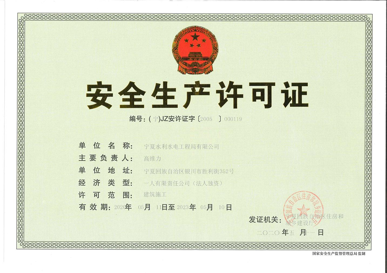 【资质展示】安全生产许可证
