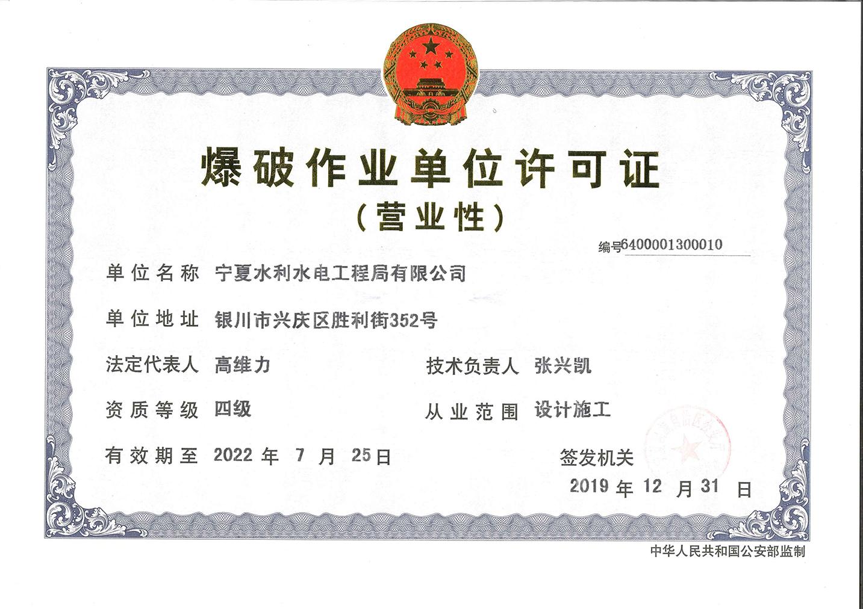 【资质展示】爆破作业单位许可证