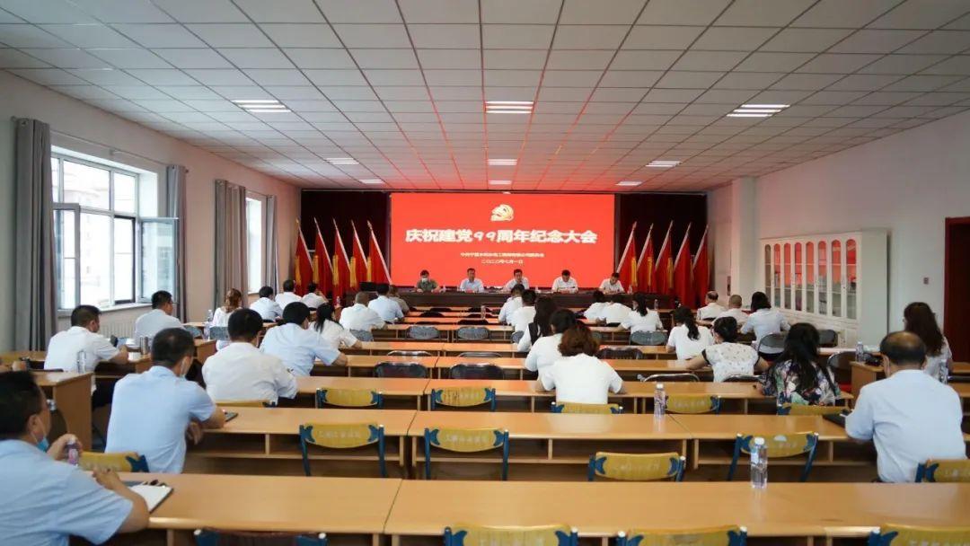 宁工局公司党委召开庆祝建党99周年暨表彰大会