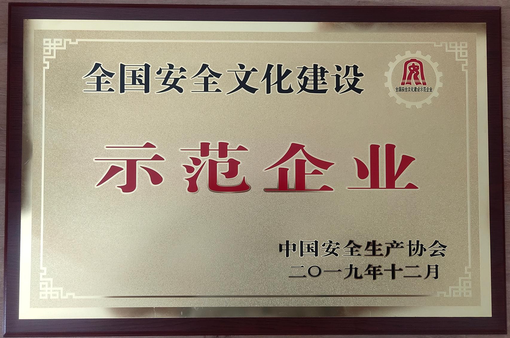 【奖项荣誉】全国安全文化建设示范企业
