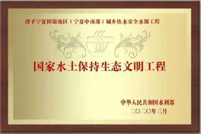 【奖项荣誉】宁夏中南部城乡饮水安全水源工程荣获2019年度生产建设项目国家水土保持生态文明工程,这是宁夏地区首次获此项殊荣