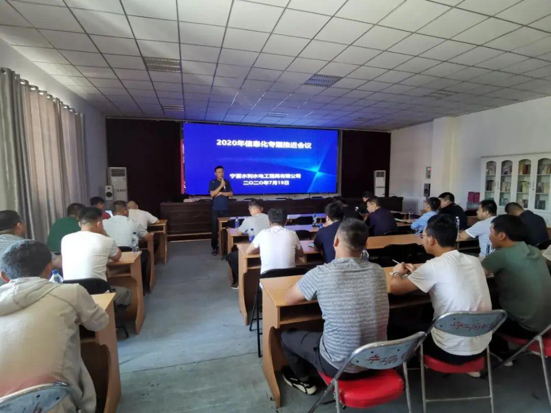 宁工局公司召开信息化工作推进会