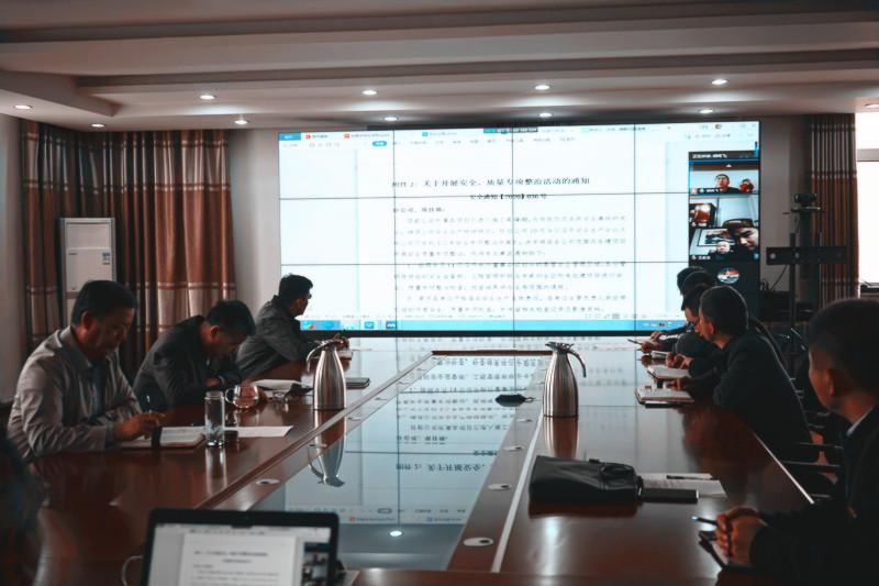 公司召开2020年四季度安委会会议