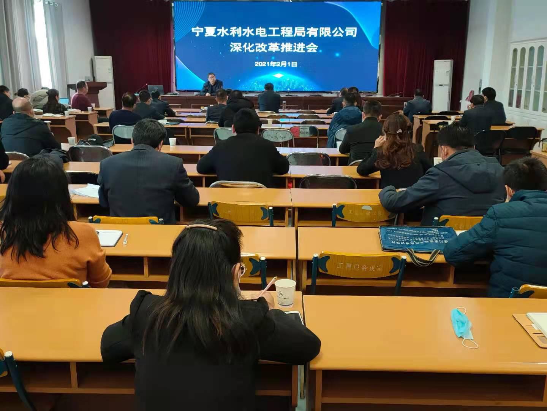 公司召开2021年深化改革推进会