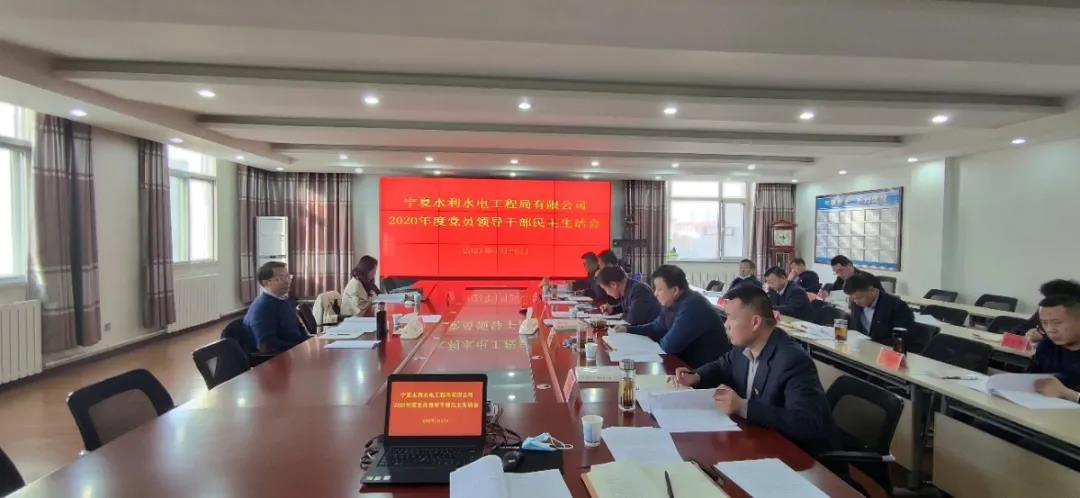 公司召开2020年度党员领导干部民主生活会