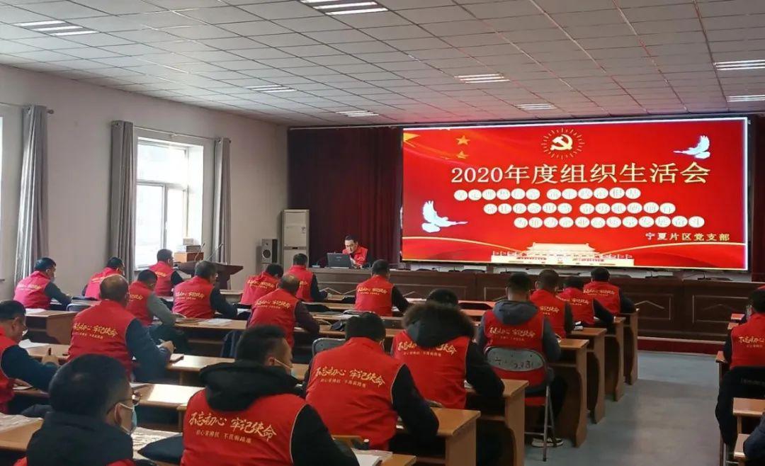宁夏片区党支部召开2020年组织生活会