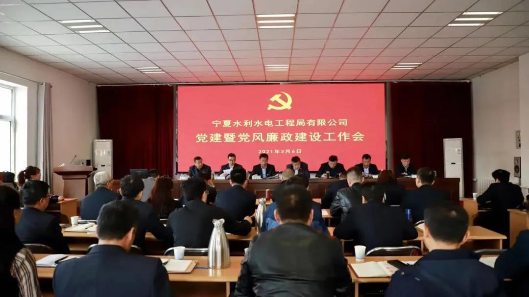 公司召开党建暨党风廉政建设工作与安全生产工作会议