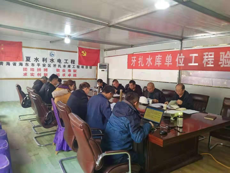 公司青海牙扎水库项目通过单位工程验收