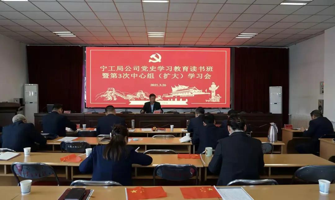 【党史学习教育】公司多种形式开展 党史学习教育读书班活动