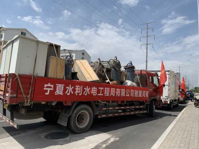 宁夏第一支专业防汛抗旱应急抢险救援队伍赴豫