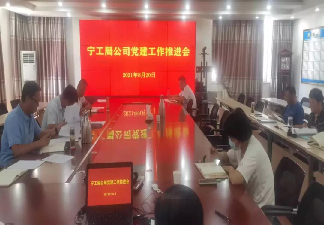 【党史学习教育】公司党委召开党建工作推进会