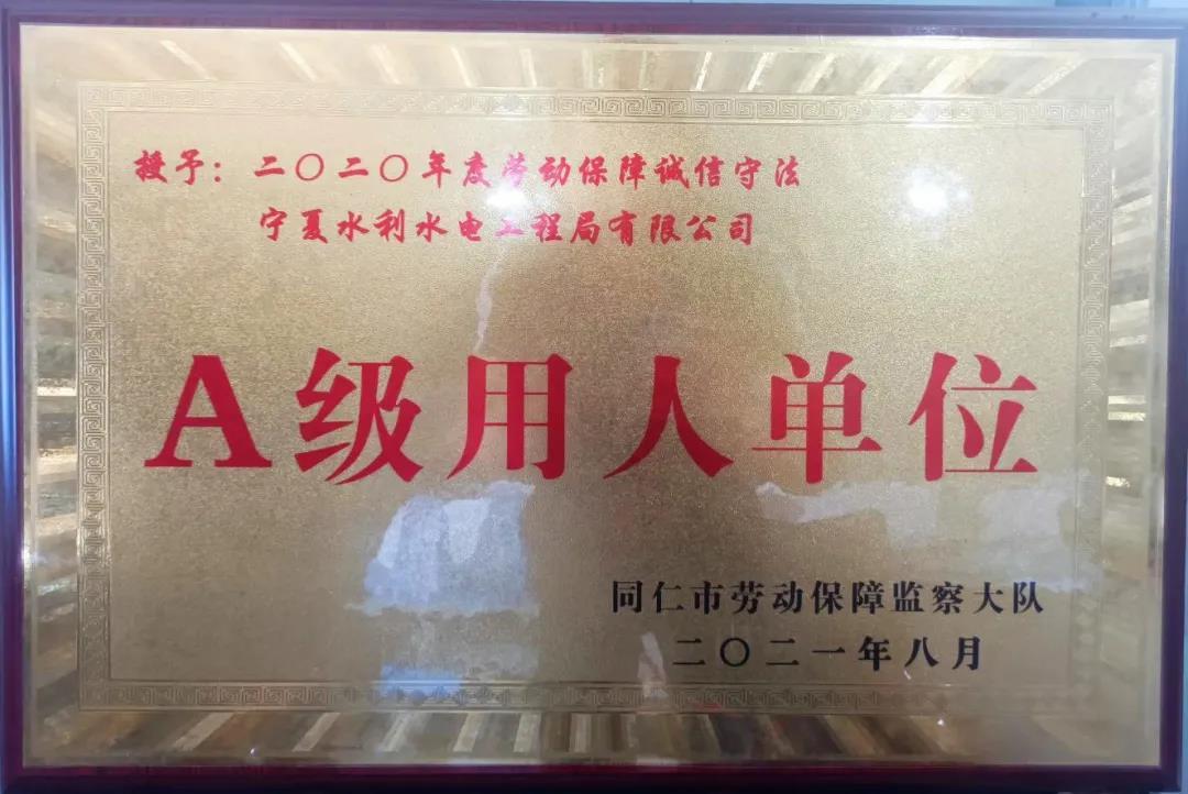 """公司连续两年获得青海省同仁市""""劳动保障守法诚信A级用人单位""""荣誉"""